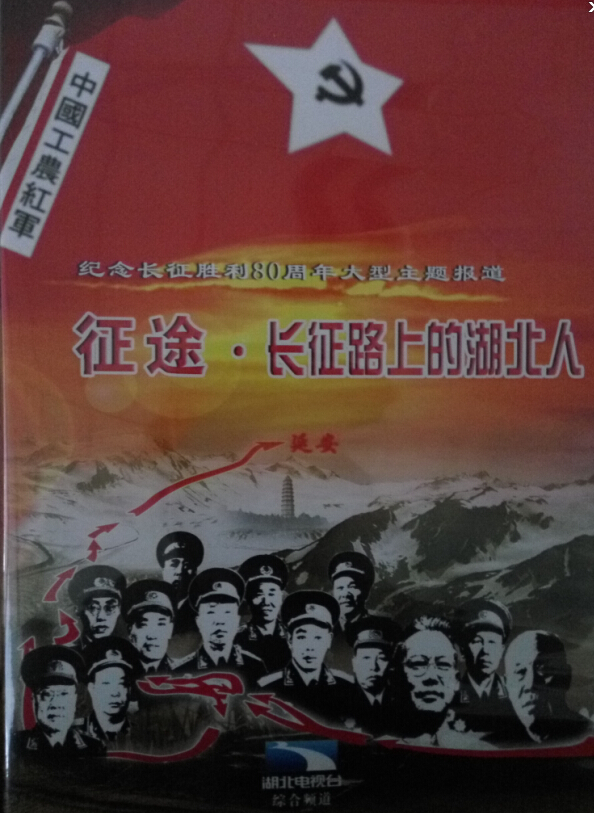 徐海东:对中国革命有大功的人