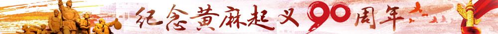 纪念黄麻起义90周年