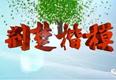 """""""荆楚楷模""""5月上榜人物"""
