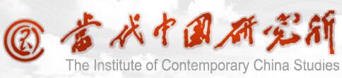 当代中国研究所