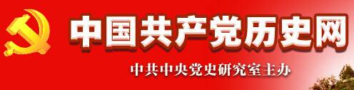 中国共产党历史网