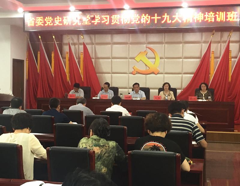 省委党史研究室开展学习贯彻习近平新时代中国特色社会主义思想和党的十九大精神集中培训