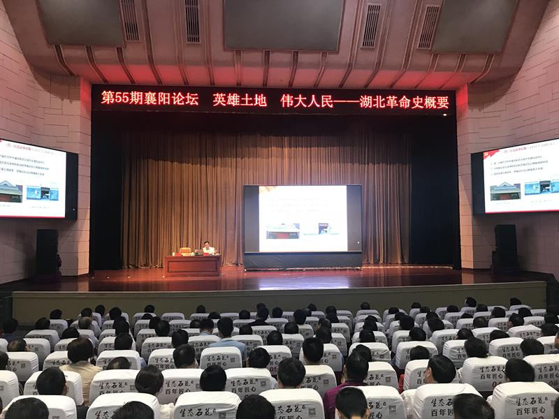 襄阳市委邀请省委党史研究室主任何光耀作专题辅导报告