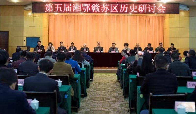 第五届湘鄂赣苏区历史研讨会在通城举行