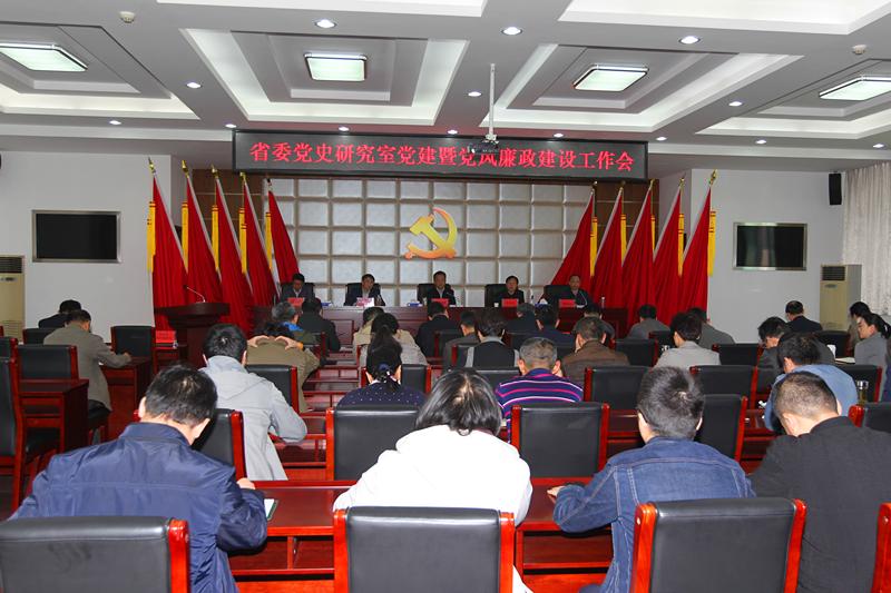 省委党史研究室召开机关党建暨党风廉政建设工作会