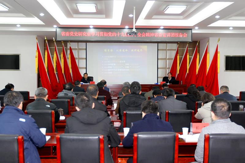 省委宣讲团到省委党史研究室宣讲党的十九届四中全会精神