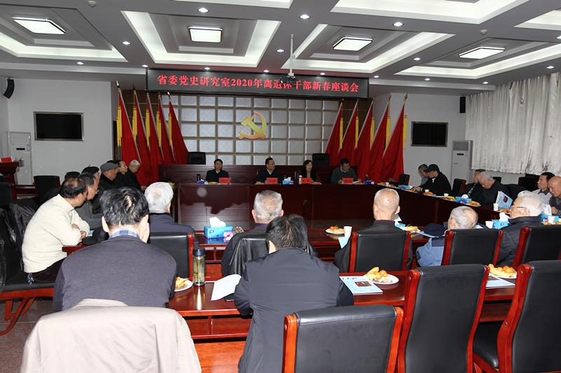 省委党史研究室召开离退休干部新春座谈会