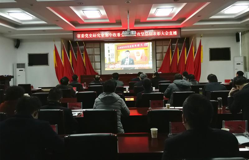 省委党史研究室集中收看全国脱贫攻坚总结表彰大会
