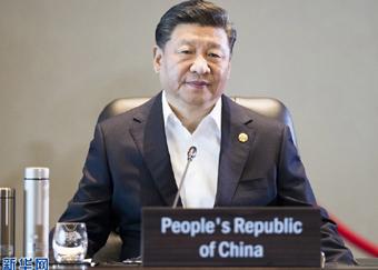 习近平出席APEC领导人非正式会议并发表重要讲话